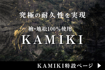 KAMIKI特設ページバナー